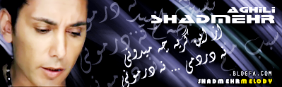 Shadmehr's Fans Blog | ShadmehrMelody
